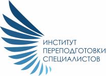 Институт переподготовки специалистов